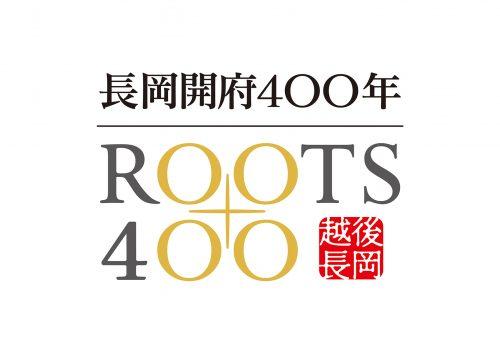 長岡開府400年ロゴマーク