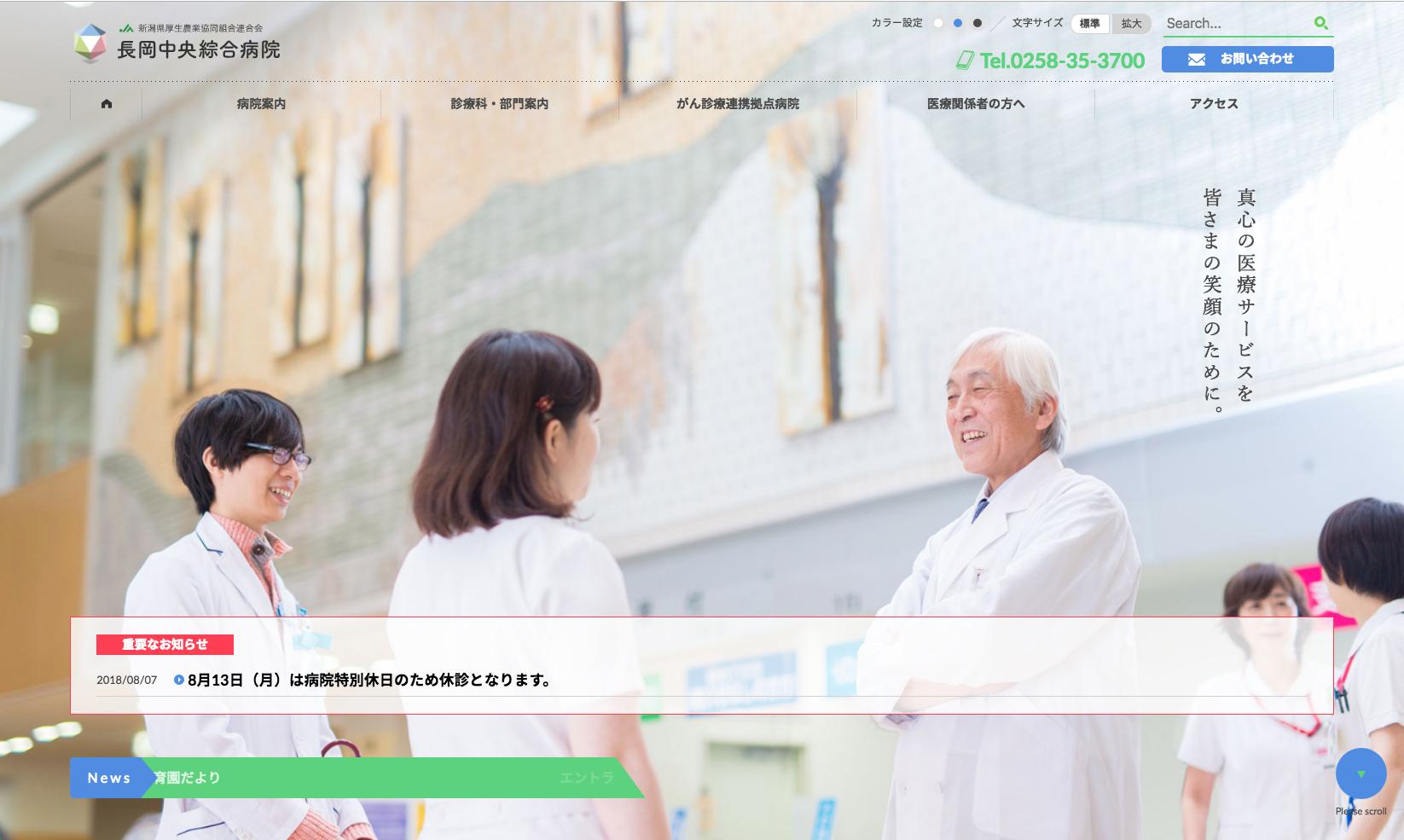 長岡中央綜合病院ウェブサイトリニューアル