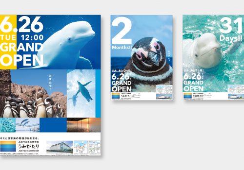 上越市立水族博物館 うみがたり 新聞広告