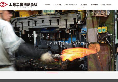 上越工業様ウェブサイトリニューアル