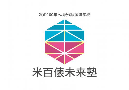 米百俵未来塾 ロゴ / 広告 / WEBサイト