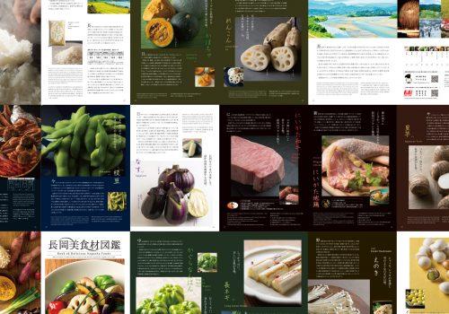 長岡産食材ブランド「長岡美食材図鑑」デザイン