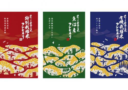 新潟味のれん本舗 お米パッケージデザイン