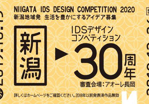 ニイガタIDSデザインコンペティション2020ポスター