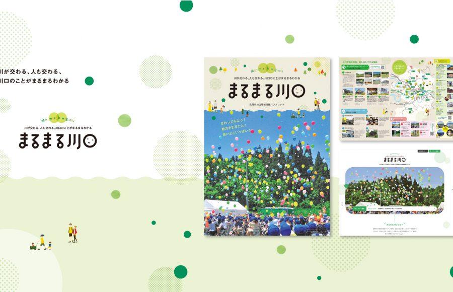 まるまる川口/WEBサイト