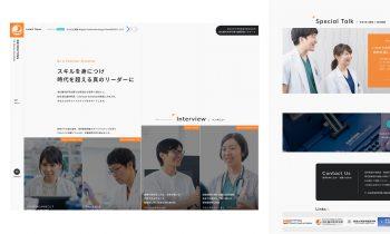 新潟大学消化器内科リクルートサイト