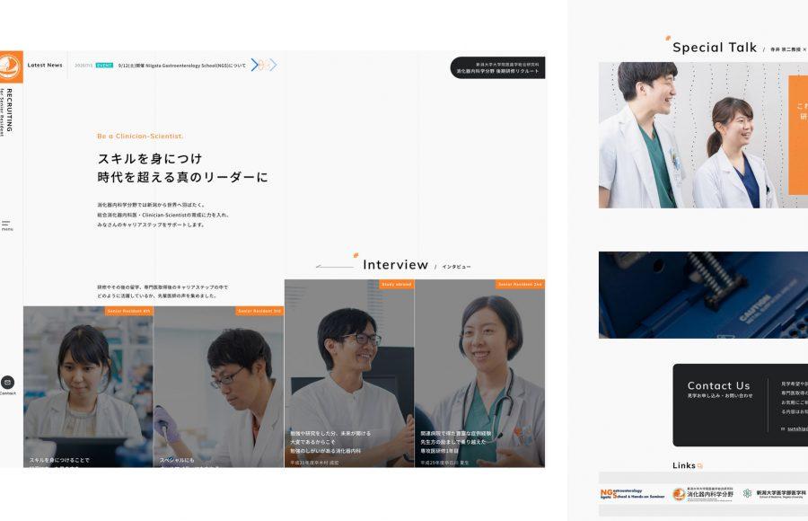 後期研修医リクルートサイト