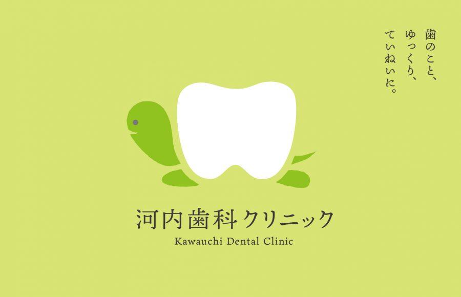 河内歯科クリニック様 ブランディング