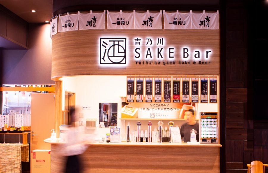 道の駅ながおか花火館 「吉乃川SAKE Bar」  店舗デザイン