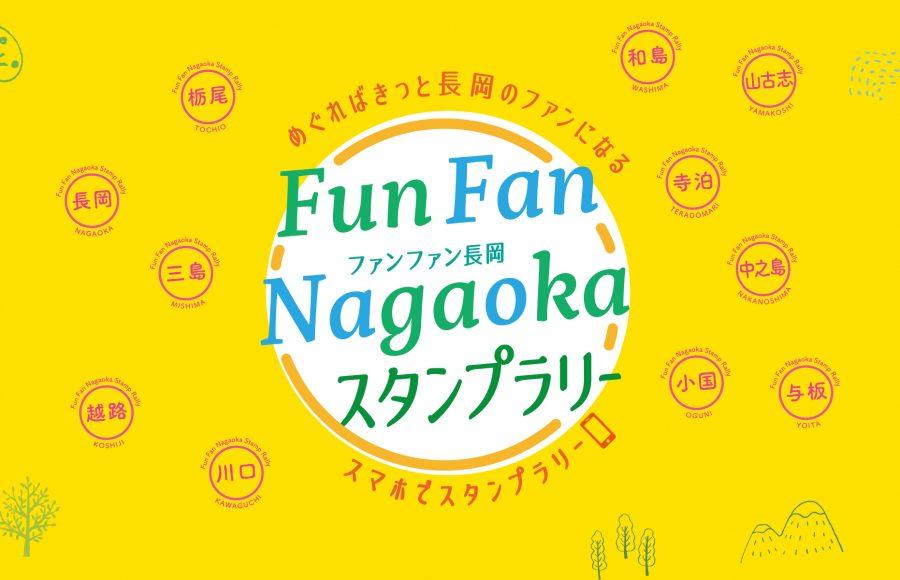 Fun Fan Nagaokaスタンプラリー
